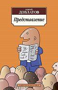 Сергей Довлатов -Представление (сборник)