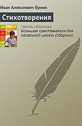 Иван Бунин - Стихотворения