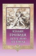 Игумен Митрофан (Гудков) -Избави, Господи, душу мою от гнева