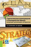 Наталья Тысячникова -Стратегическое планирование в коммерческих банках: концепция, организация, методология