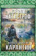 Вячеслав Владимирович Шалыгин -Карантин