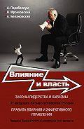 Николай Мрочковский, Андрей Парабеллум, Александр Белановский - Влияние и власть. Беспроигрышные техники