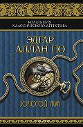 Эдгар Аллан По - Золотой жук (сборник)