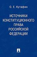 Олег Кутафин -Источники конституционного права Российской Федерации