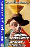 Борис Поломошнов - Т. Адорно и М. Хоркхаймер: «Диалектика Просвещения»