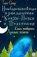 Таня Стар -Книга четвертая. Лунный камень