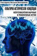 Наталья Рассадина -Культурно-историческая концепция непротиворечия научных и религиозных истин