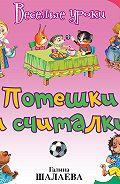Галина Шалаева - Потешки и считалки