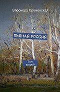 Элеонора Кременская -Пьяная Россия