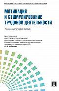 Коллектив авторов -Управление персоналом: теория и практика. Мотивация и стимулирование трудовой деятельности