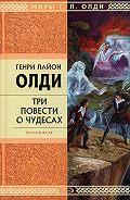 Генри Лайон Олди - Рассказы очевидцев, или Архив Надзора Семерых (сборник)