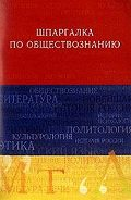 Анна Дмитриевна Барышева -Обществознание. Шпаргалка