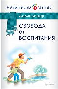 Дмитрий Зицер - Свобода от воспитания