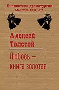 Алексей Толстой - Любовь – книга золотая
