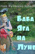 Инна Фидянина-Зубкова -Баба Яга на Луне