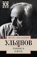 Михаил Ульянов -Реальность и мечта