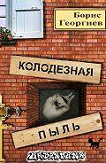 Борис Георгиев -Колодезнаяпыль