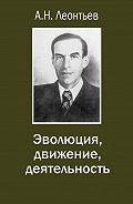 А. Н. Леонтьев - Эволюция, движение, деятельность