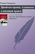 Полина Голицына - Двойная кража, «саванна» ивязаная крыса