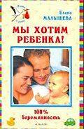 Елена Михайловна Малышева -Мы хотим ребенка. 100% беременность!