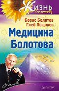 ГлебПогожев -Медицина Болотова