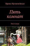 Ирина Мутовчийская -Пять комнат