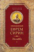 Ефрем Сирин -Собрание творений. Молитва