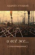 Андрей Михайлович Сутоцкий -И всё же… Сборник стихотворений