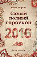 Алена Азарова -Самый полный гороскоп 2016