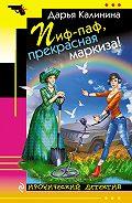Дарья Калинина - Пиф-паф, прекрасная маркиза!