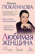 Наталья Покатилова -Любимая женщина. Путь к семье и благополучию (сборник)