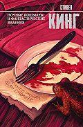 Стивен Кинг -Ночные кошмары и фантастические видения (сборник)