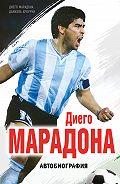 Диего Марадона -Диего Марадона. Автобиография