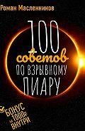 Роман Масленников -100 советов по взрывному пиару