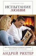 Андрей Рихтер - Испытание любви