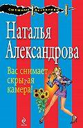 Наталья Александрова -Вас снимает скрытая камера!