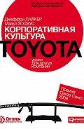 Майкл Хосеус -Корпоративная культура Toyota: Уроки для других компаний
