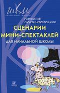 Анатолий Александрович Гин -Сценарии мини-спектаклей для начальной школы