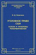 И. Козочкин -Уголовное право США: успехи и проблемы реформирования