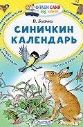 Виталий Валентинович Бианки -Синичкин календарь