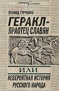 Леонид Гурченко -Геракл – праотец славян, или Невероятная история русского народа