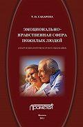 Татьяна Сахарова -Эмоционально-нравственная сфера пожилых людей (опыт психологического исследования)