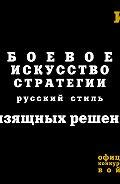 Игорь Гришин - Боевое искусство стратегии. Русский стиль.9 изящных решений