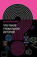 Себастьян Конрад -Что такое глобальная история?