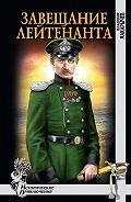 Владимир Макарычев - Завещание лейтенанта