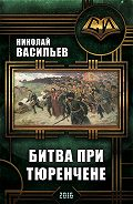 Николай Васильев - Битва при Тюренчене