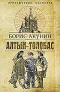 Борис Акунин -Алтын-Толобас