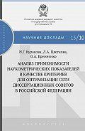 Ольга Еремченко - Анализ применимости наукометрических показателей в качестве критериев для оптимизации сети диссертационных советов в Российской Федерации