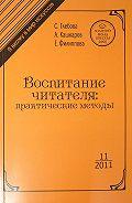Андрей Кашкаров -Воспитание читателя. Практические методы