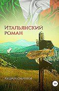 Андрей Смирнов -Итальянский роман